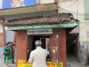 ダルバール広場の入り口です。ここで、観覧料を支払います。中は、結構危険なのですが、やはり観光収入がネパールには大事なの で、安全にギリギリ配慮して観光客の訪問を受け入れているようです