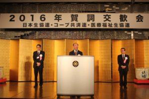 3生協連の代表です。挨拶しているのは日本生活協同組合連合会の浅田克己代表理事会長、向かって左が佐藤利昭コープ共済連理事長、右端が私です。