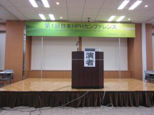 開会前の会場です