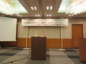講演会の会場です